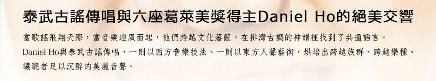 歌,�w�^群山 - 泰武古�{�鞒��c六座葛�R美��得主Daniel Ho的�^美交�(8/28)